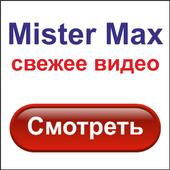 Mister Max свежее видео icon