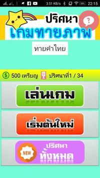 เกมทายคำจากภาพปริศนา 2017 apk screenshot
