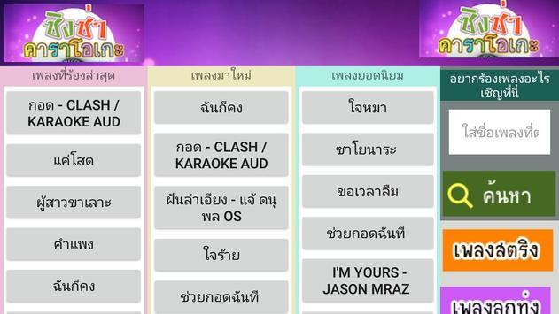 Singza ร้องคาราโอเกะมือถือฟรี screenshot 11