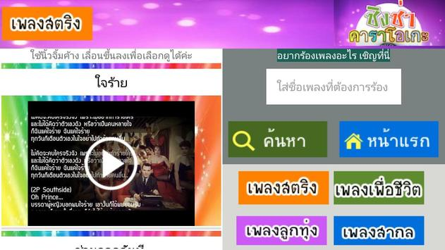 Singza ร้องคาราโอเกะมือถือฟรี screenshot 1