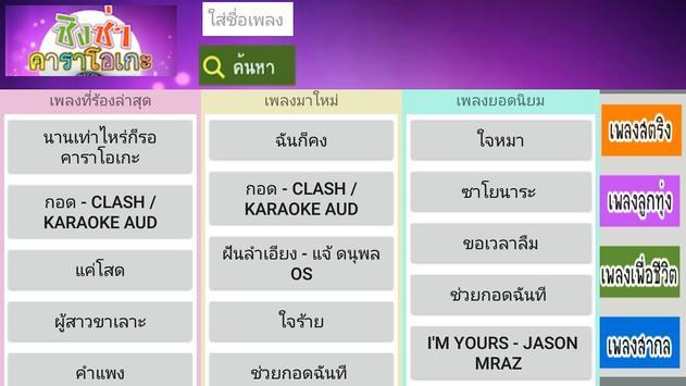 Singza ร้องคาราโอเกะมือถือฟรี screenshot 3