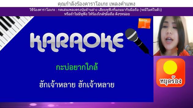 Singza ร้องคาราโอเกะมือถือฟรี apk screenshot