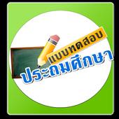 Thailand Kids Tutor 2.5 icon