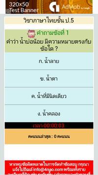 Thailand Kids Tutor 2.5 screenshot 11