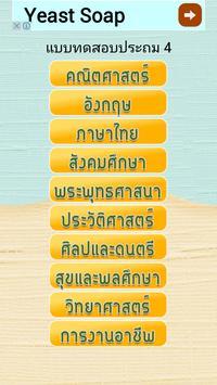Thailand Kids Tutor 2.5 screenshot 4