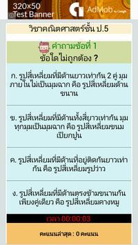 Thailand Kids Tutor 2.5 screenshot 7
