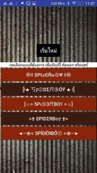 ชื่อเกมเท่ๆ ภาษาไทย อังกฤษ poster