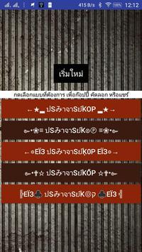 ชื่อเกมเท่ๆ ภาษาไทย อังกฤษ apk screenshot