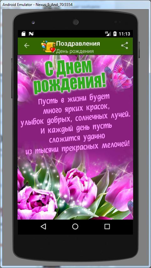 Программу для поздравления