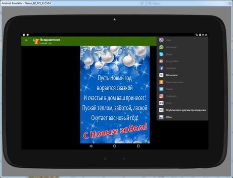 Поздравления - открытки capture d'écran 11