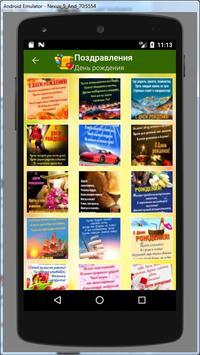 Поздравления - открытки capture d'écran 1