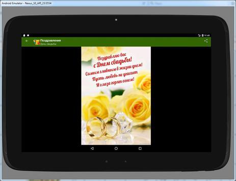 Поздравления - открытки capture d'écran 20