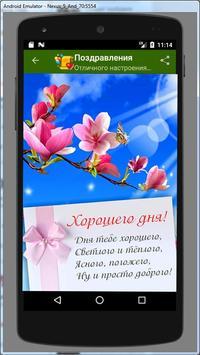Поздравления - открытки capture d'écran 4