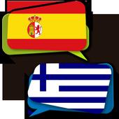 Spanish Greek Translator icon