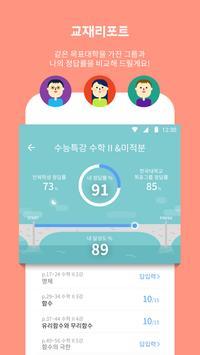 수능 오답노트 [수능문제,평가원모의고사, 오답노트] apk screenshot