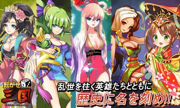 転がせ!三国(Rolling Samkuk) poster