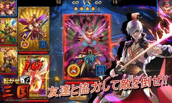 転がせ!三国(Rolling Samkuk) apk screenshot