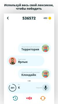 Словолюб apk screenshot