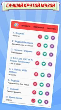 Спакес Музыка poster
