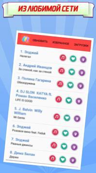 Спакес Музыка screenshot 1