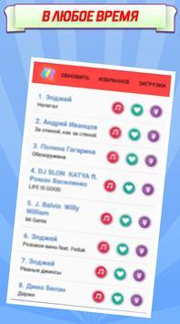 Спакес Музыка screenshot 2