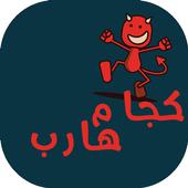 سطاتيات لحشيان الهضرة | القاصح 2018 icon