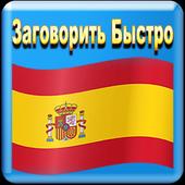 Выучить Испанский Язык icon