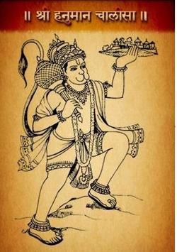 Shri Hanuman Chalisa screenshot 2
