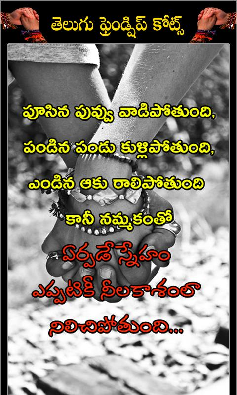 Friendship Quotes Telugu New For Android Apk Download