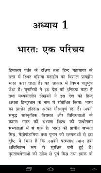 UPSC IAS CSAT 2017 screenshot 8