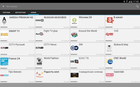 SPB TV screenshot 8