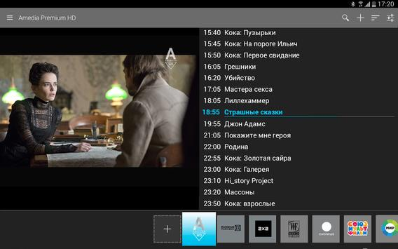 SPB TV screenshot 9