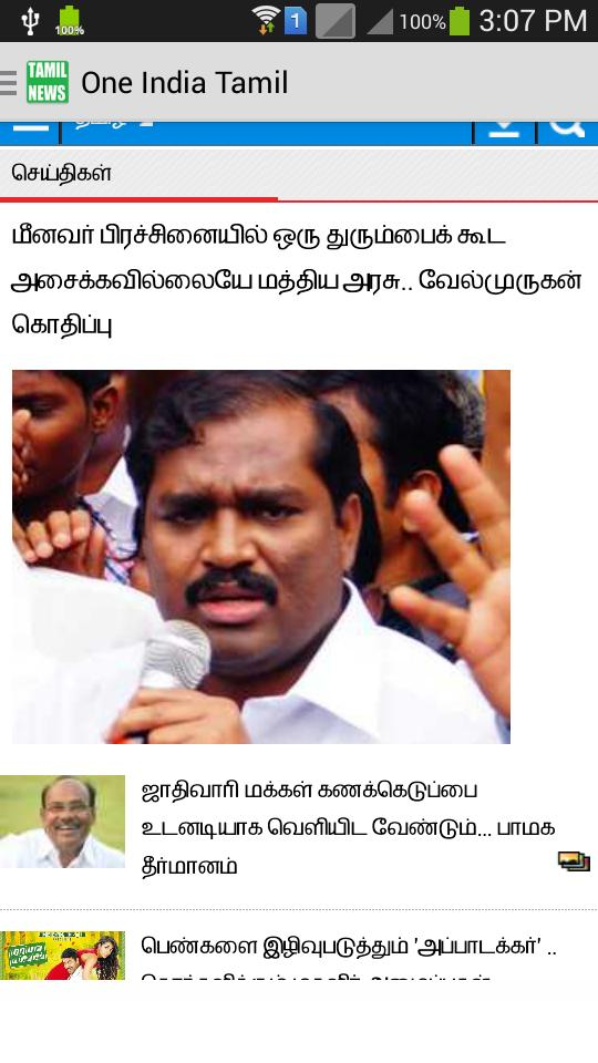 Tamil Nadu News for Android - APK Download