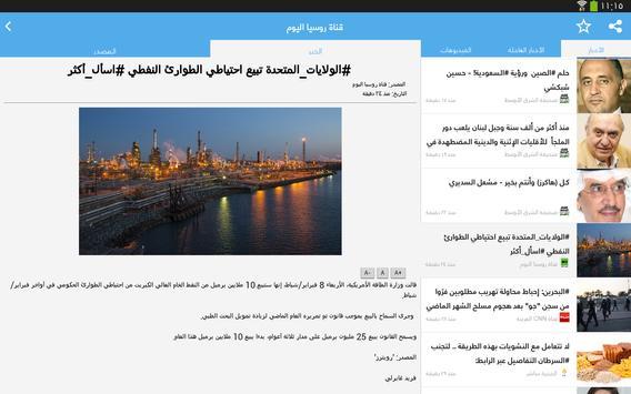 أخبار 360 apk screenshot