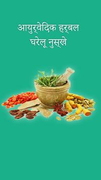 Ayurvedic Herbal Tips for Health poster