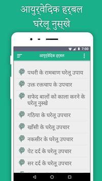 Ayurvedic Herbal Tips for Health screenshot 2