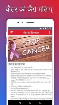 Cancer Ko Kese Mitaye - Tips for Cancer Daises screenshot 4