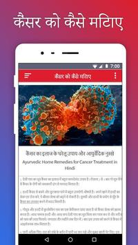 Cancer Ko Kese Mitaye - Tips for Cancer Daises screenshot 3