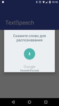 TextSpeech apk screenshot