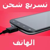 تسريع شحن الهاتف icon