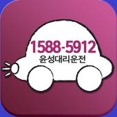 윤성대리운전 icon