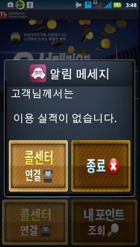 윤성대리운전 screenshot 1