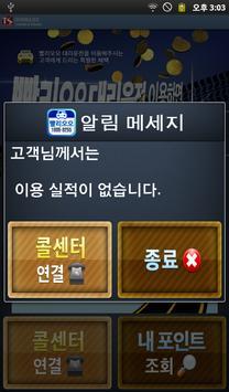 빨리오오대리운전 screenshot 1