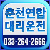 춘천연합대리운전 icon