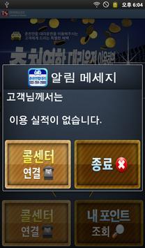 춘천연합대리운전 screenshot 1