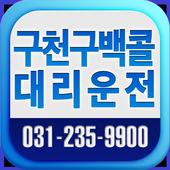 구천구백콜대리운전 icon