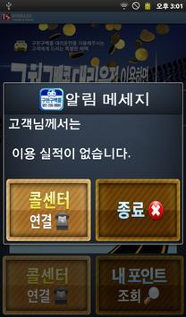 구천구백콜대리운전 apk screenshot
