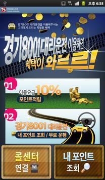 경기8001대리운전 poster