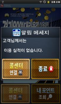 경기8001대리운전 apk screenshot