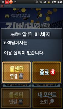길벗대리 apk screenshot